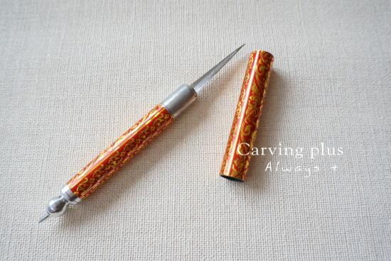 カービングナイフ