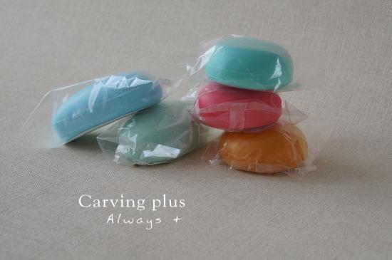 カービング用石鹸