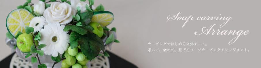 緑アレンジ