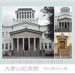 展示会のお知らせ「母と娘の3人展」@横浜・大倉山記念館