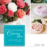 7月5,6日Carving plusの作品展を行います☆