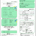 横浜市緑の協会 クロス・パティオにて講習会をします。☆