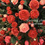 立体カービング切り出しの薔薇を軽くする3つのポイント