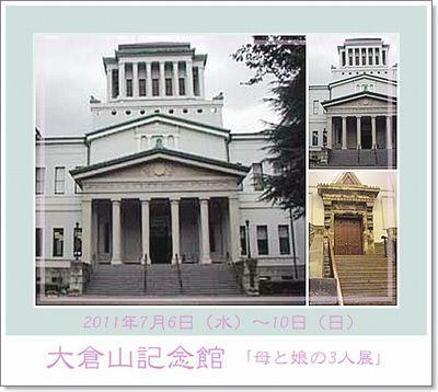 カービング☆☆ 生活に彩りを-大倉山記念館