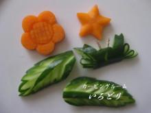 カービング☆☆ 生活に彩りを-お弁当部品