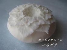 カービング☆☆ 生活に彩りを-あじさい 石鹸
